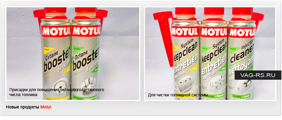 Motul INJECTOR CLEANER GASOLINE, SYSTEM KEEP CLEAN GASOLINE, SYSTEM KEEP CLEAN DIESEL, SUPER OCTANE BOOSTER GASOLINE, CETANE BOOSTER DIESEL